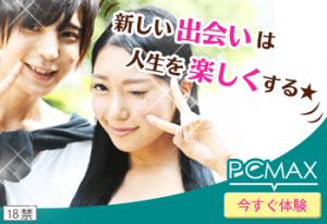 pcmax口コミ評判