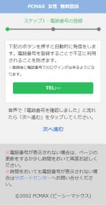 PCMAX登録電話番号認証