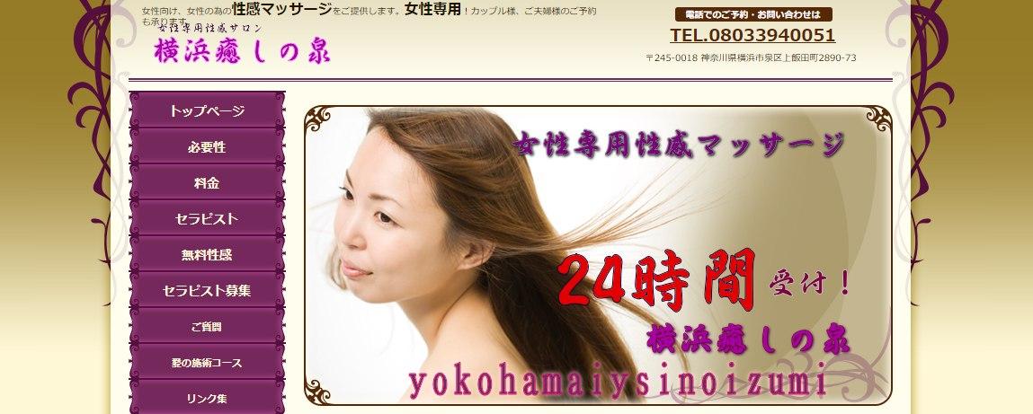 女性性感マッサージ「横浜癒しの泉」のバナー