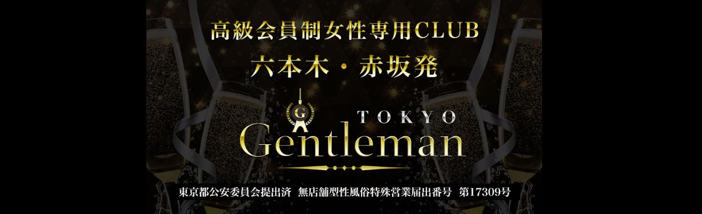 女性風俗Gentleman TOKYOのヘッダ画像