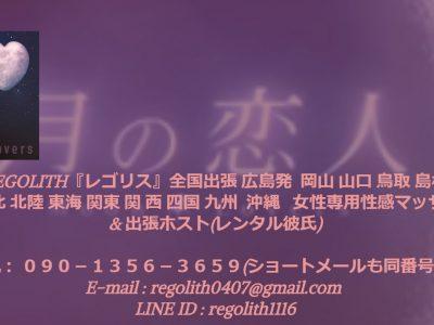 女性用風俗「広島REGOLITH(レゴリス)」の口コミ評判