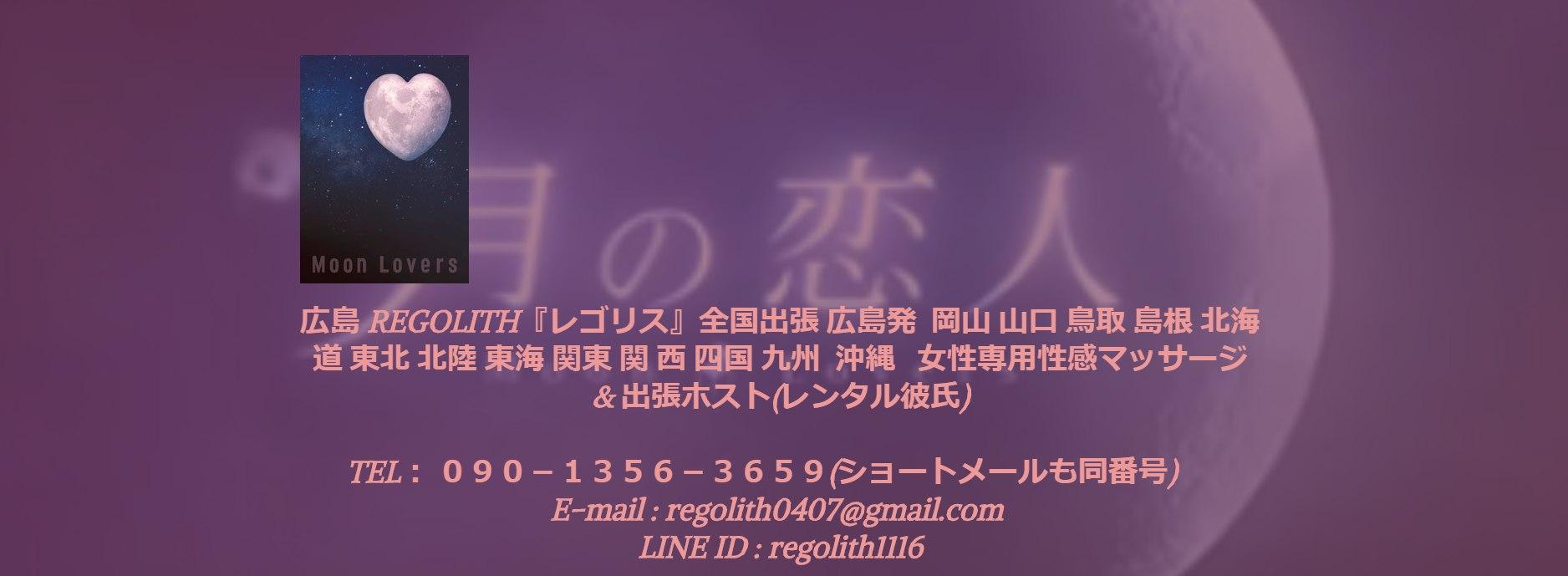 広島REGOLITH(レゴリス)のヘッダ画像